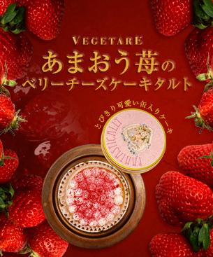 ベジターレ あまおう苺のベリーチーズケーキタルト